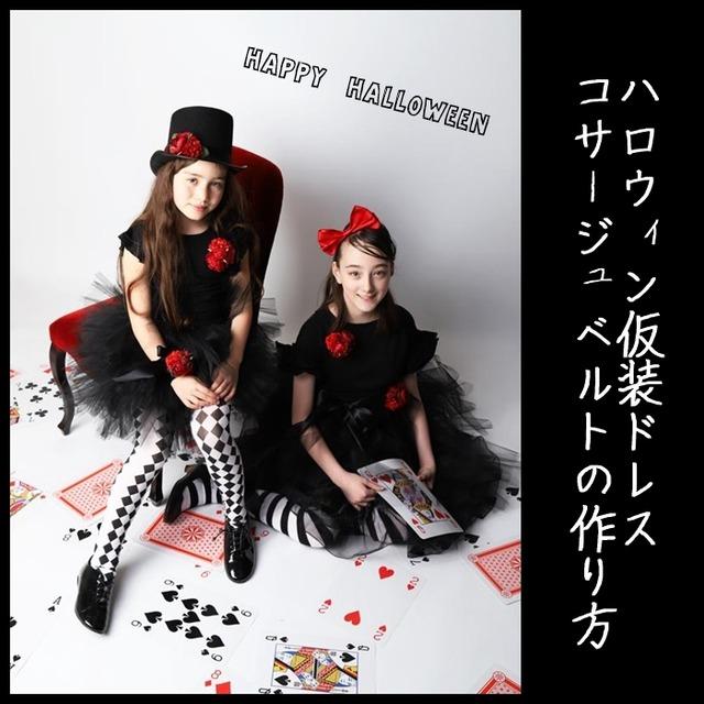 ママの手作り簡単ハロウィン仮装アイテム♪ 造花で作るコサージュベルト