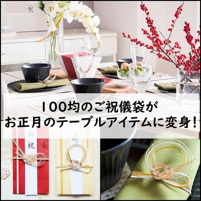 100均のご祝儀袋がお正月のテーブルアイテムに変身!