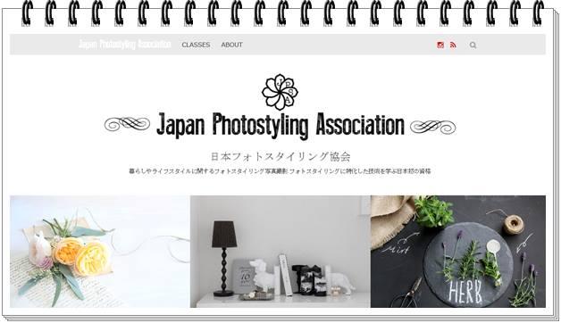 日本フォトスタイリング協会HPリニューアルしました
