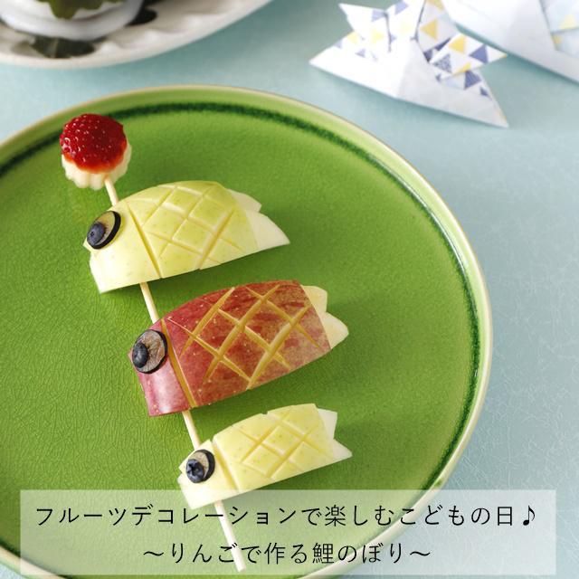【こどもの日】リンゴで作る鯉のぼり