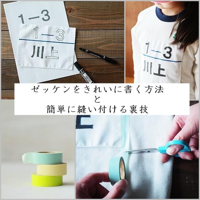 【進級準備】体操服のゼッケンをきれいに書く方法と簡単に縫い付ける裏技