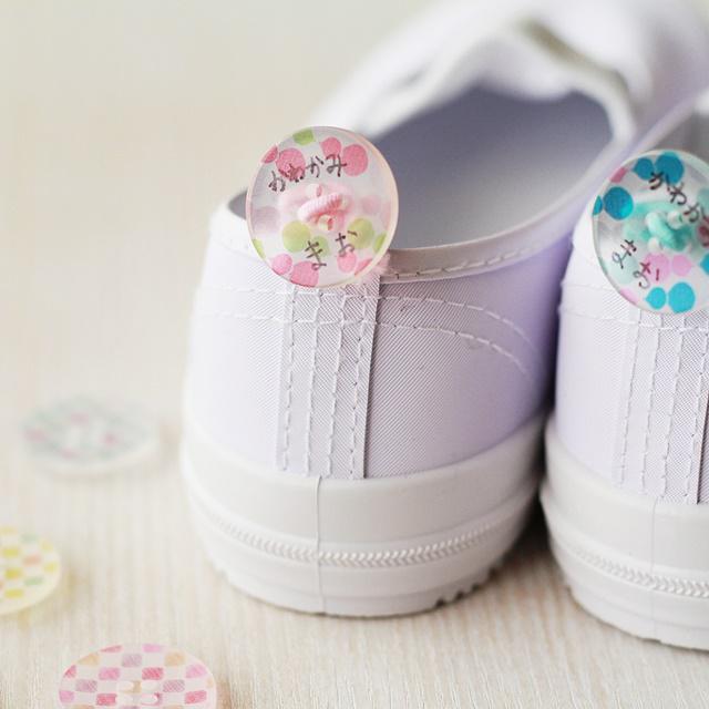 【入園入学準備】簡単可愛い♪ ボタンにゴムを付けるだけの上履きの名前付け