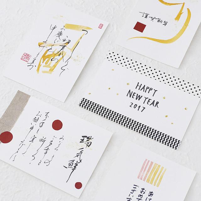 手書き年賀状のアイデア 7選  心のこもった筆書きで新年のご挨拶♪