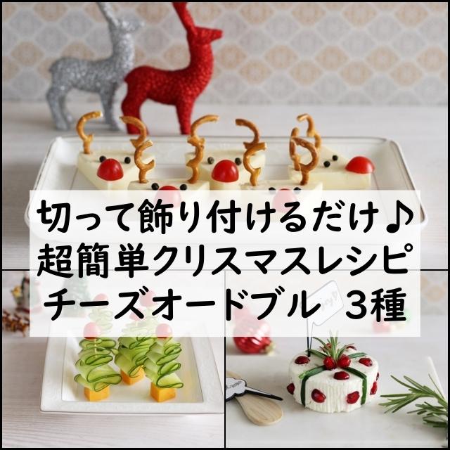 切って飾り付けるだけ♪ 超簡単クリスマスレシピ チーズオードブル 3種