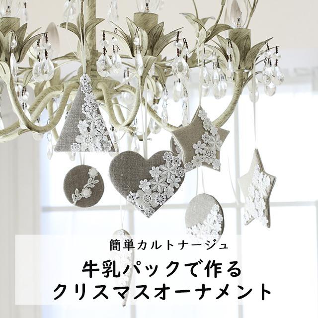 簡単カルトナージュ☆牛乳パックで作るクリスマスオーナメント
