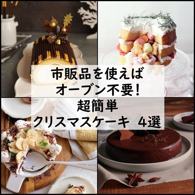 ★市販品を使えばオーブン不要! 超簡単クリスマスケーキ 4選