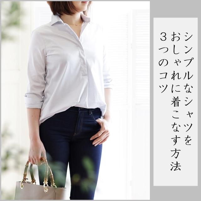 シンプルなシャツをおしゃれに着こなす方法 3つのコツ