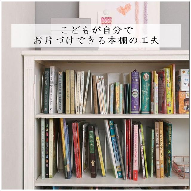 子どもの片付け♪ 本の雪崩を防いで使いやすくする本棚の工夫