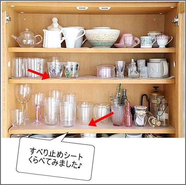 ニトリと東和産業の「滑り止めシート」で地震対策!