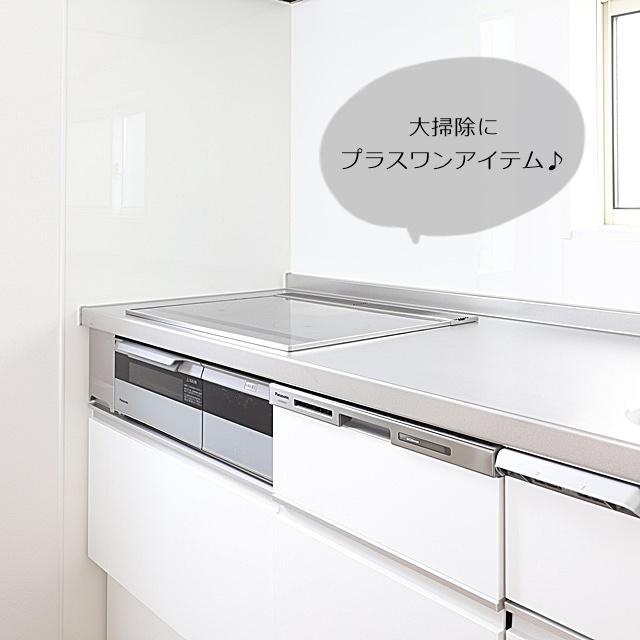 ダイソーの「すき間ガード」が大掃除に便利! ビルトインコンロ&トイレの汚れ対策