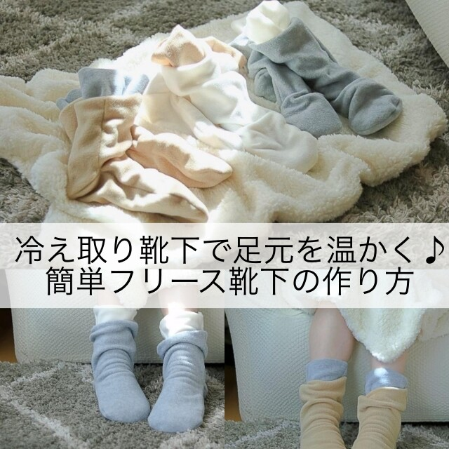 ★冷え取り靴下で冷たい足元を温かく♪簡単フリース靴下の作り方