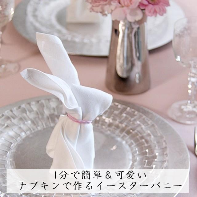 1分で簡単&可愛い ナプキンで作るイースターバニー