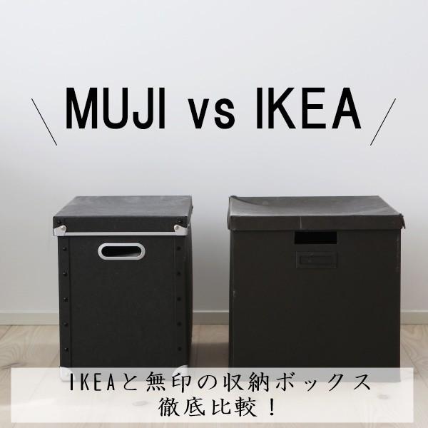IKEAと無印の収納ボックス徹底比較!