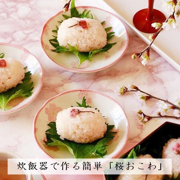 お花見や新入学のお祝いに♪ 炊飯器で簡単「桜おこわ」の作り方