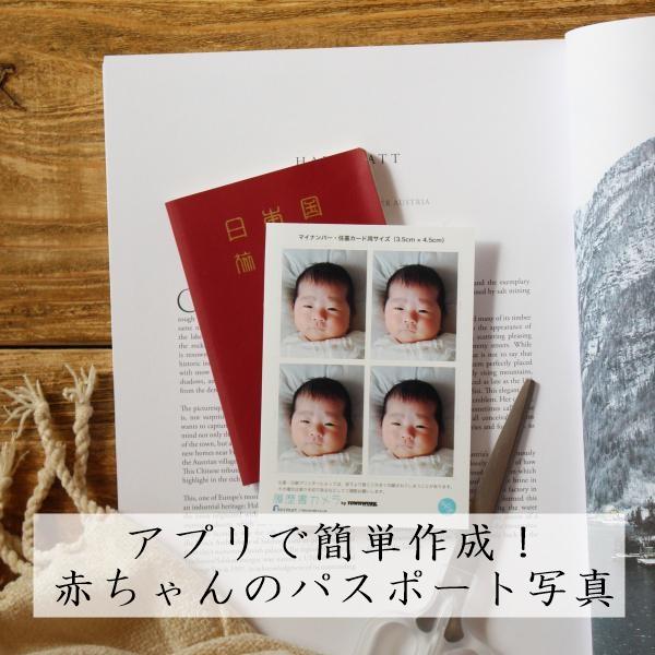 アプリで簡単作成!赤ちゃんのパスポート写真