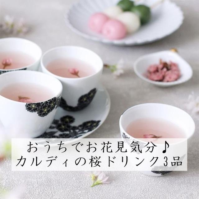 おうちでお花見気分♪カルディの桜ドリンク3品