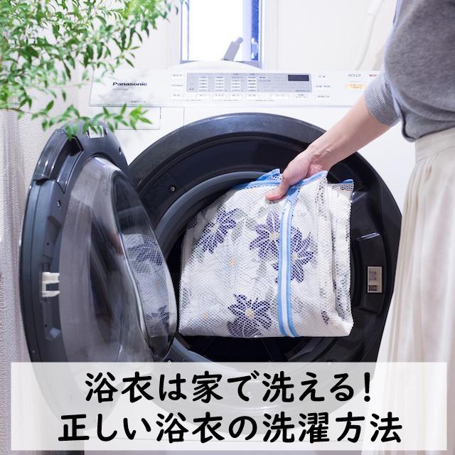 浴衣は家で洗える! 正しい浴衣の洗濯方法