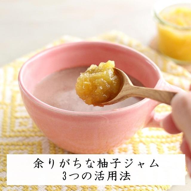 余りがちな柚子ジャムで★3つの活用レシピ