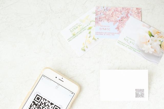 【シニアのスマホ】自分のブログのQRコードを作って名刺に♪ すごく便利!