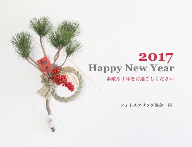 お正月 Klastyling 窪田千尋 新年