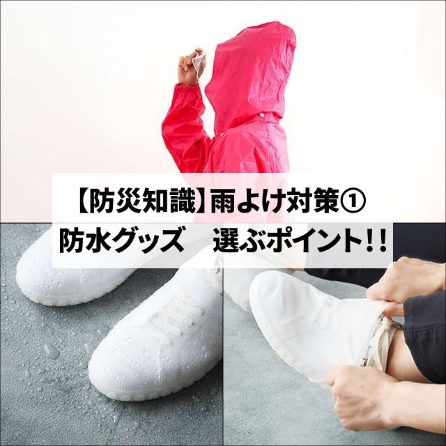 【防災知識】雨よけ対策① 防水グッズ 選ぶポイント!!