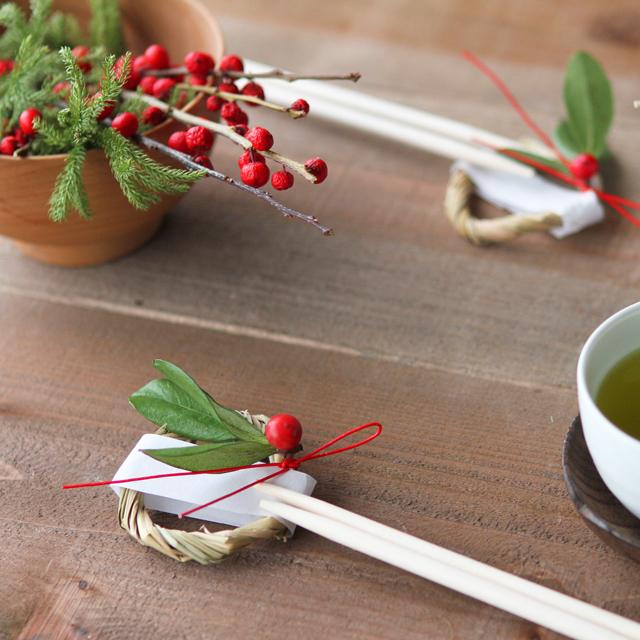 お正月にピッタリ! しめ縄風箸置きの作り方 自然素材のワラを使って