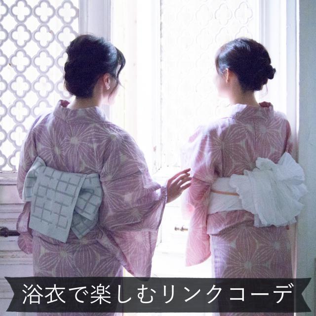「おそろい」で可愛さ2倍! 浴衣のリンクコーデアイデア 3選