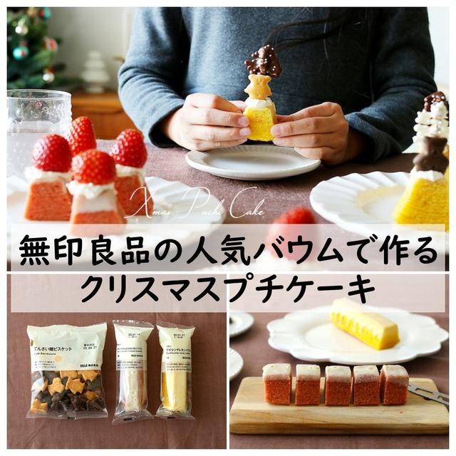 ★手土産にピッタリ♪ 無印良品の人気バウムで作るクリスマスプチケーキ