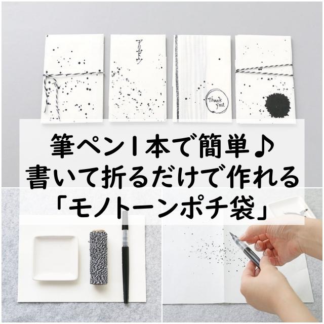 筆ペン1本で簡単♪ 書いて折るだけで作れる「モノトーンポチ袋」