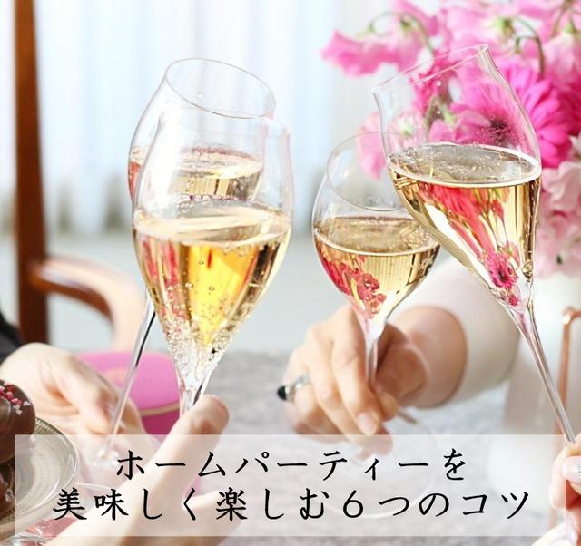 ホームパーティーを簡単に美味しく楽しむ! 6つのコツ