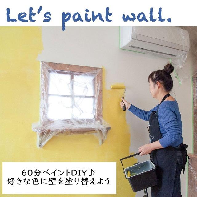 60分ペイントDIY♪ 好きな色に壁を塗り替えよう