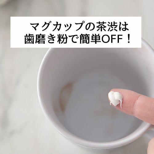 マグカップの茶渋は歯磨き粉で簡単OFF!