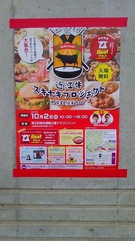 20161004竜王肉祭り