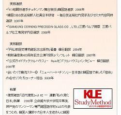 韓国語KLE03