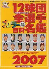 12球団全選手カラー百科名鑑2007
