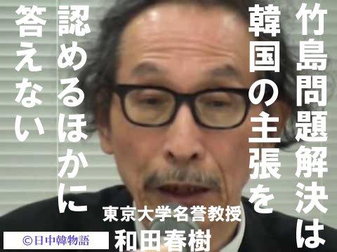 大日本速報 : 聯合ニュース 和田...