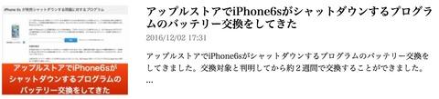 iphone6s_ program_02