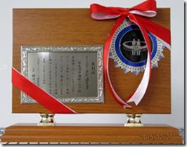20150303表彰状