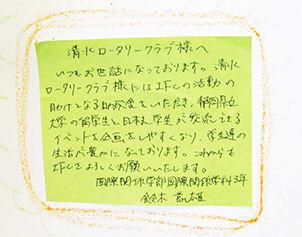 1004メッセージ3
