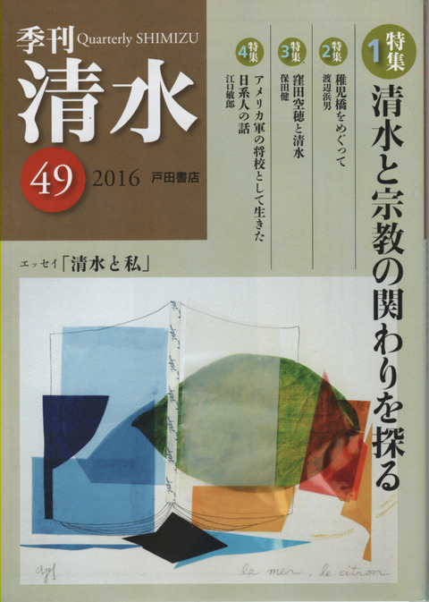 『季刊清水』表紙