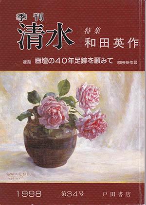 和田英作表紙