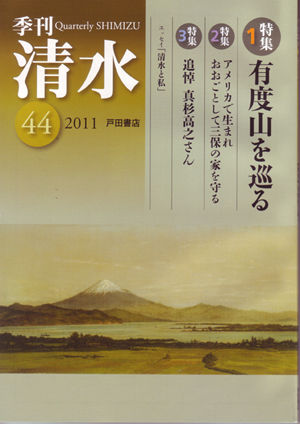 kikanshimizu44