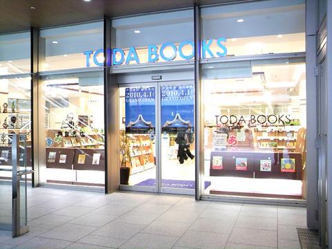 戸田書店本店写真