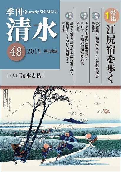 『季刊清水』48号表紙