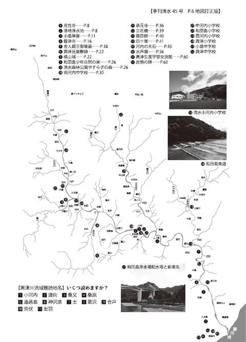 kikanshimizu45-6