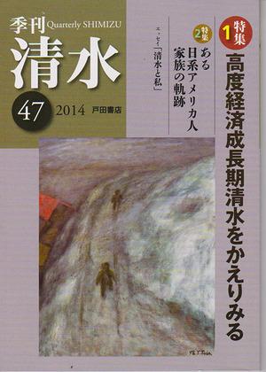 表紙2014-500px