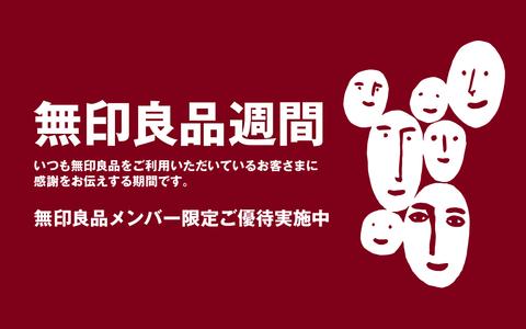 ryohinweek_pc[1]