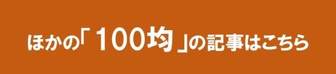100bana-