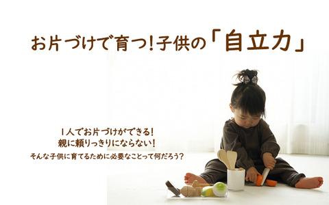 お片づけで育つ子供の「自立力」バナー_ブログ