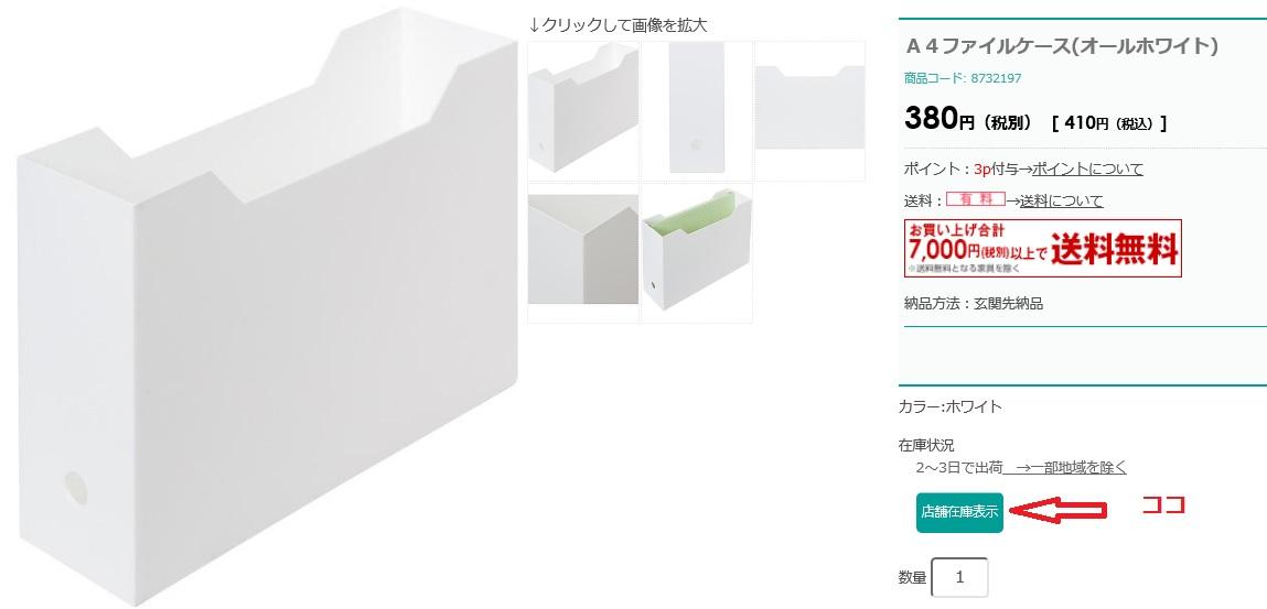 ニトリファイルケース.jpg